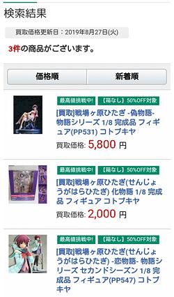 カイトリワールド「商品検索結果」画面