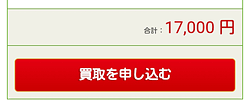 カイトリワールド「買取を申し込むボタン」画面