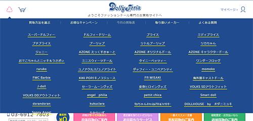 ドーリーテリア「今月の買取表 メニュー一覧」画面