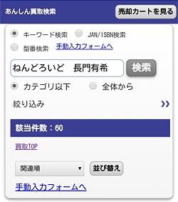駿河屋「あんしん買取検索」画面