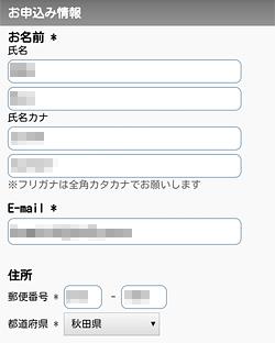 駿河屋「お申し込み情報」画面