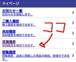 駿河屋「マイページ」画面