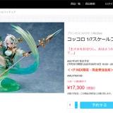 F:NEX「商品詳細ページ」画面