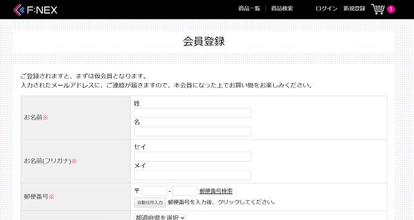 F:NEX「会員登録」画面