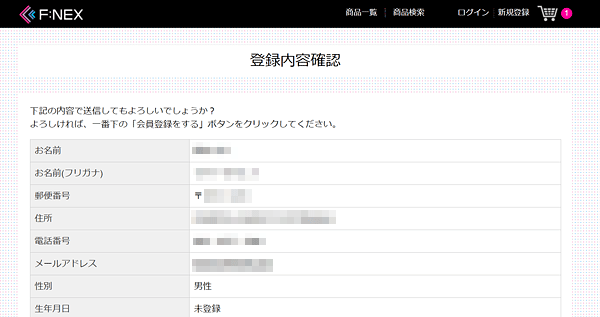 F:NEX「登録内容確認」画面