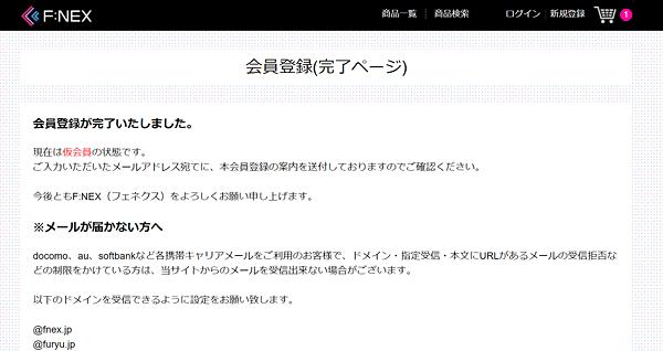 F:NEX「会員登録(完了ページ)」画面