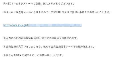 F:NEX「仮登録完了メール」画面
