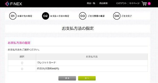 F:NEX「お支払い方法の指定」画面
