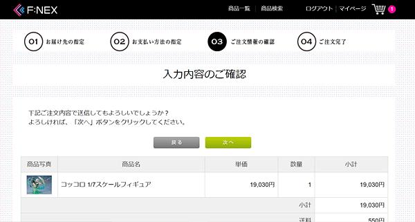 F:NEX「入力内容の確認」画面
