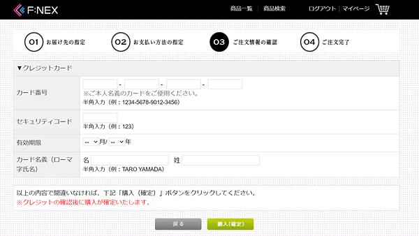F:NEX「クレジットカード情報の入力」画面