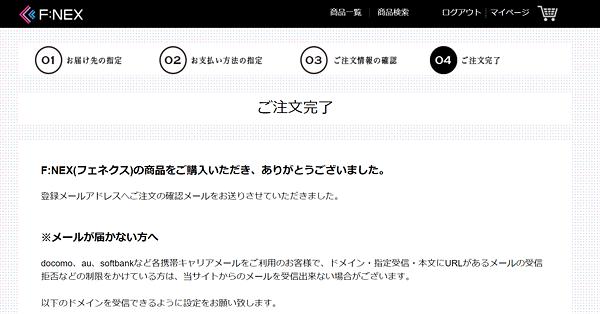 F:NEX「ご注文完了」画面