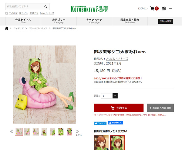 コトブキヤ「商品詳細ページ」画面