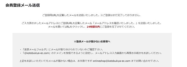コトブキヤ「会員登録メール」画面