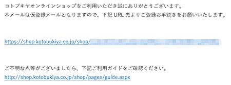 コトブキヤ「仮登録メール」画面