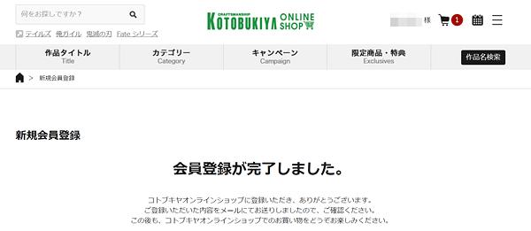 コトブキヤ「会員登録完了」画面