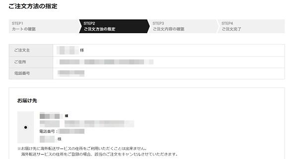 コトブキヤ「ご注文方法の指定」画面
