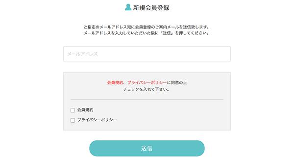 渋谷スクランブルフィギュア「新規会員登録」画面
