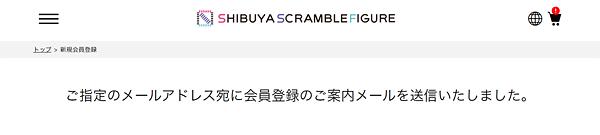 渋谷スクランブルフィギュア「会員登録メール」画面