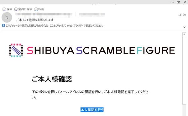 渋谷スクランブルフィギュア「仮登録メール」画面
