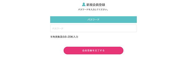 渋谷スクランブルフィギュア「パスワードの入力」画面
