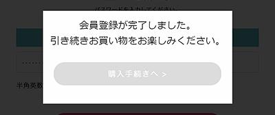渋谷スクランブルフィギュア「会員登録完了」画面