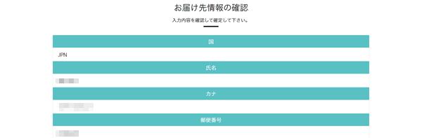 渋谷スクランブルフィギュア「確認」画面