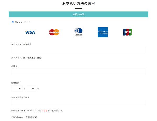 渋谷スクランブル「お支払い方法の選択」画面