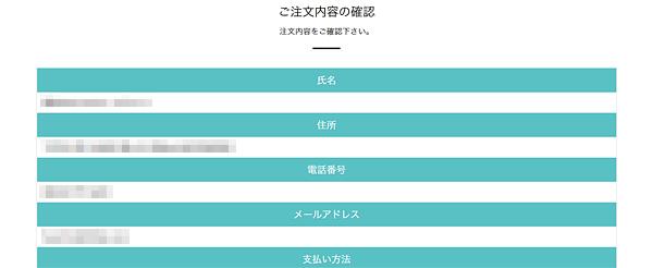 渋谷スクランブルフィギュア「ご注文内容の確認」画面