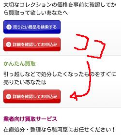 駿河屋「かんたん買取申込みボタン」画面