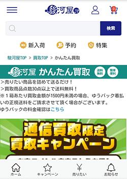 駿河屋「かんたん買取申込みページ」画面