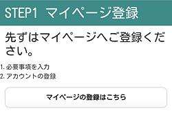 駿河屋「マイページ登録」画面