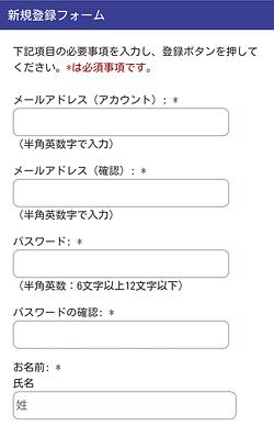 駿河屋「新規登録フォーム」画面