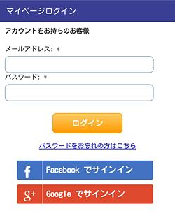 駿河屋「マイページログイン」画面