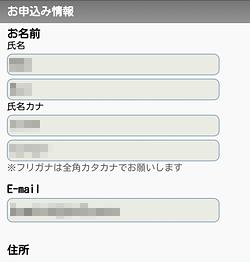 かんたん買取「お申し込み情報」画面