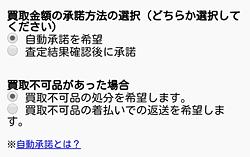 かんたん買取「買取金額の承諾方法の選択」画面
